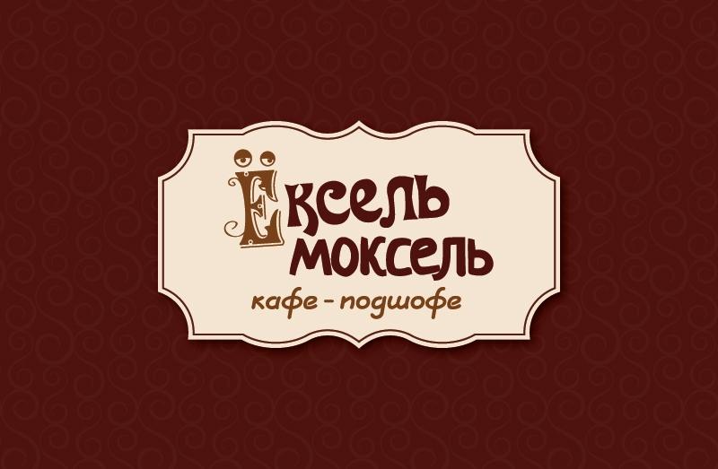 Дизайн флаера для ресторанов, клубов, кафе и баров